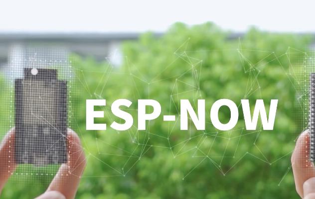 啟明云端為你盤點:樂鑫 ESP-NOW 無線通信方案到底厲害在哪里