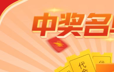 【中獎名單】納特通信方案專區抽獎活動獲獎情況公示!