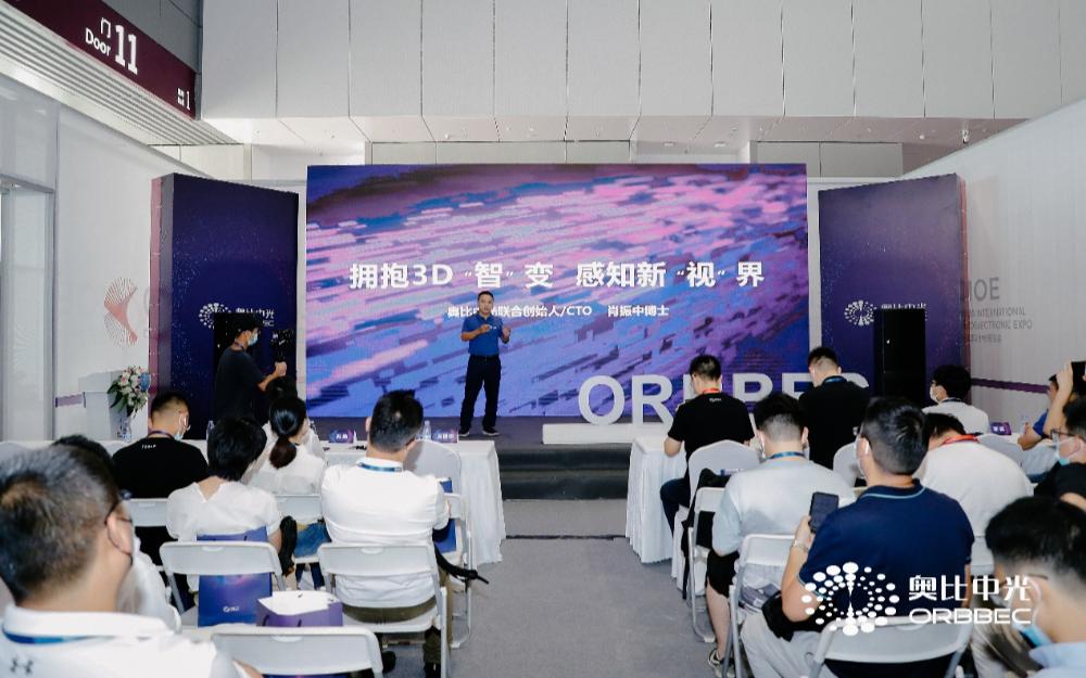 奧比中光發布全新iToF智能視覺平臺 一站式產品服務直擊AIoT行業落地痛點