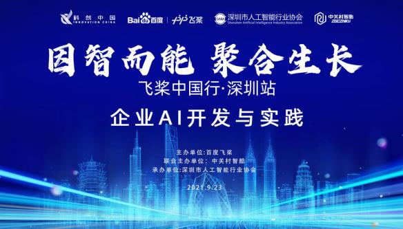 百度飞桨入鹏城,邀您共启企业AI开发与实践之路