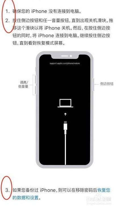 iphone已停用多久能恢复好