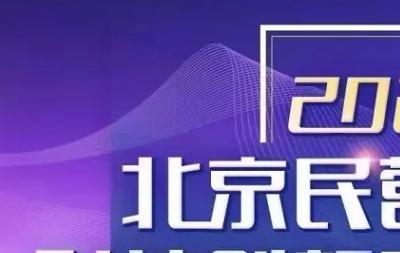 """經緯恒潤位列""""2021北京民營企業科技創新百強榜單""""第40名"""