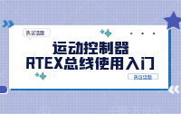 運動控制器RTEX總線使用入門