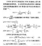 基于GMSK差分解调仿真(1)