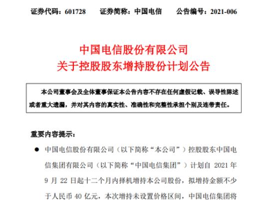 中国电信控股股东拟40亿元增持
