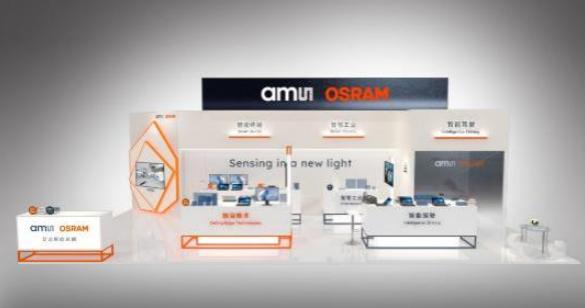 艾迈斯欧司朗亮相CIOE 2021,光电传感技术开启智能化新章