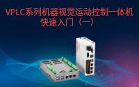 VPLC系列機器視覺運動控制一體機快速入門(一)