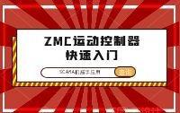 ?ZMC运动控制器SCARA机械手应用快速入门