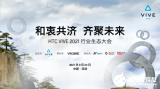 倒计时1天! HTC VIVE 2021行业生态大会会前速览