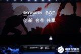BOE京东方携创维推全球首款主动式玻璃基Mini LED电视