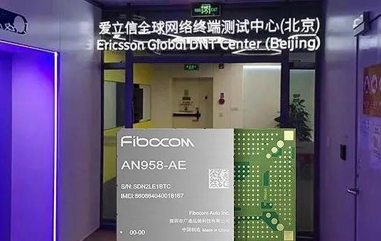 广和通与爱立信建立全球生态伙伴关系,共探5G A...