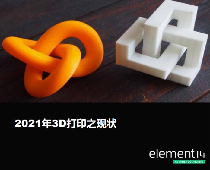 e络盟社区发布新一期3D打印电子书