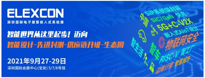 ELEXCON2021丨靈動微電子展臺逛展攻略