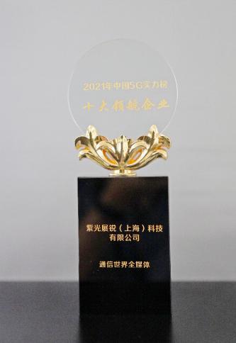 展銳榮獲2021年中國5G實力榜之十大領航企業獎