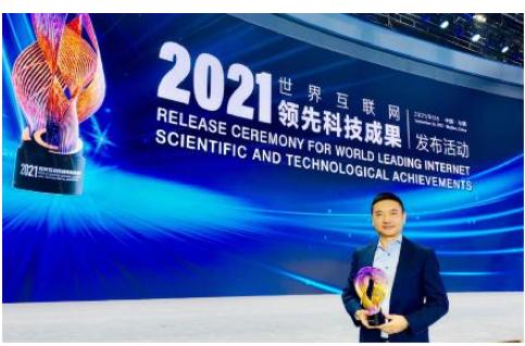 安谋科技再获世界互联网大会领先科技成果奖