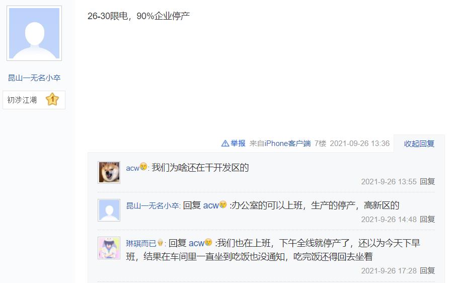江苏昆山大规模限电停产,多家台厂受冲击,产线工人提前过国庆假期