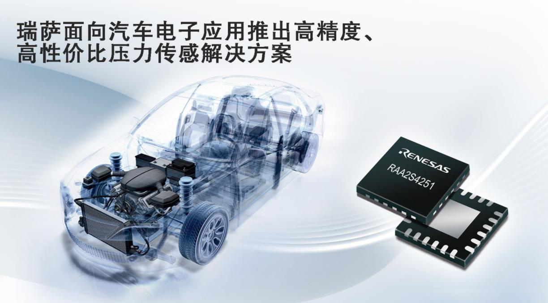 瑞薩電子面向汽車電子應用推出高精度、高性價比壓力傳感解決方案