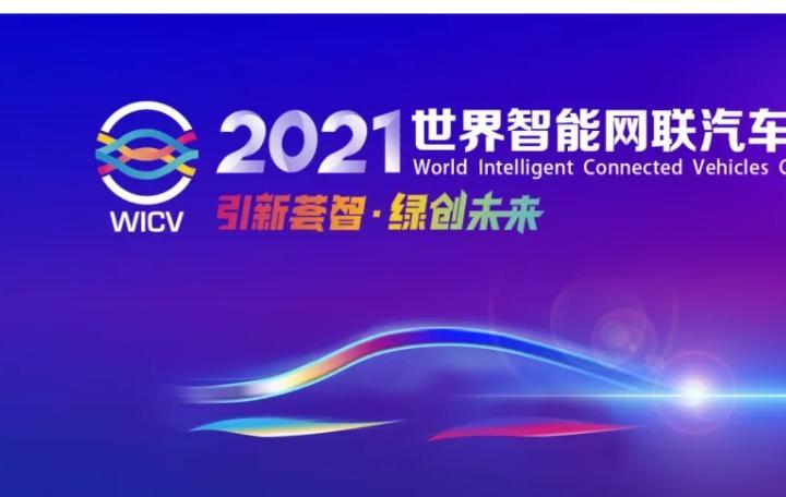 經緯恒潤受邀出席2021世界智能網聯汽車大會