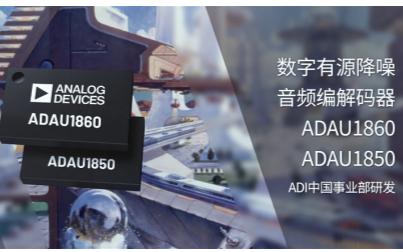 新一代低功耗主动降噪方案问世,ADI本土团队自主研发撬动TWS耳机市场发展新引擎