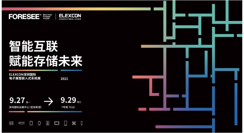 FORESEE存储品牌亮相第十届ELEXCON深圳国际电子展暨嵌入式系统展