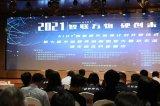 活动回顾 | 第七届中国硬件创新创客大赛华东区决赛路演活动、第四届AIOT+创智厚天加速计划开营仪式24日成功