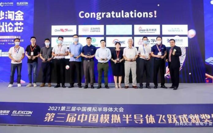 重磅!2021第三届中国模拟半导体飞跃成就奖获奖名单揭晓
