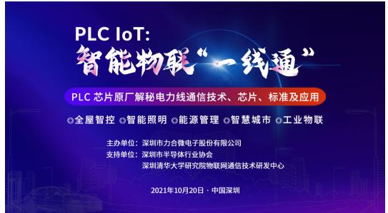 芯片原厂力合微电子将于10月20日在深圳举办PLC IoT专场技术论坛