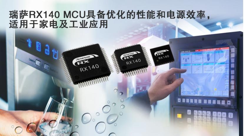 瑞萨电子推出全新RX140 MCU为家居与工业应...