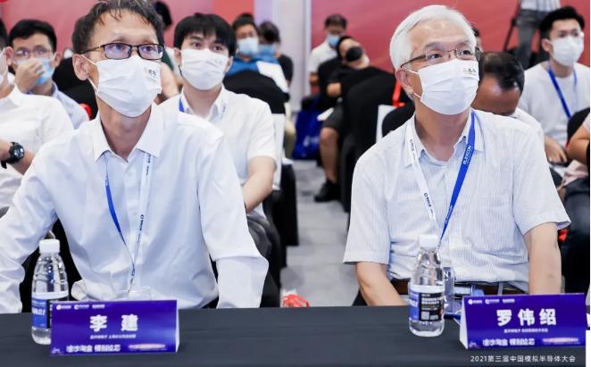 共话模拟IC发展 | 晶华微电子出席2021中国模拟半导体大会