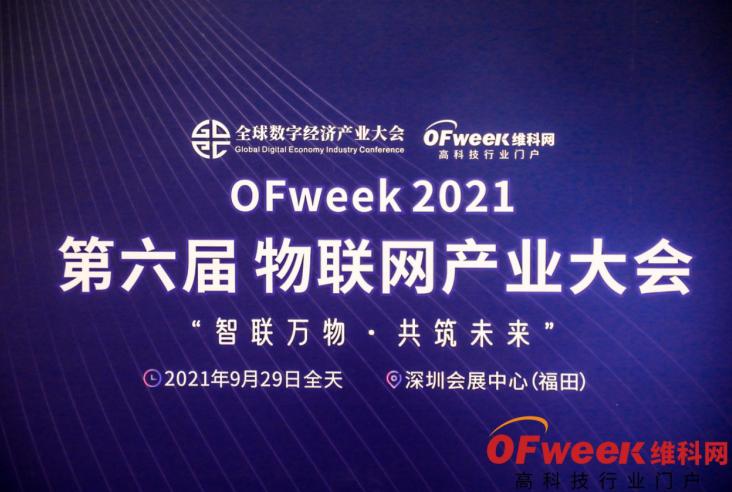 豪威集團榮獲維科杯·OFweek 2021物聯網行業創新技術產品大獎