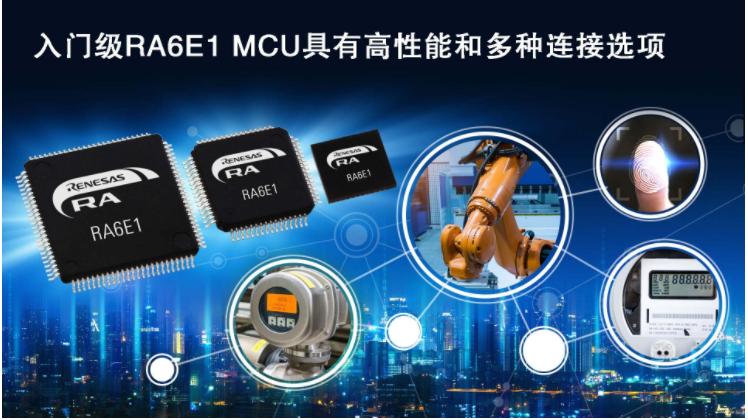 瑞萨电子推出超高性能入门级MCU产品