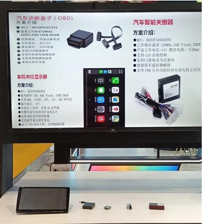 论道国际电子展,航顺HK32MCU带来怎样极致体验?