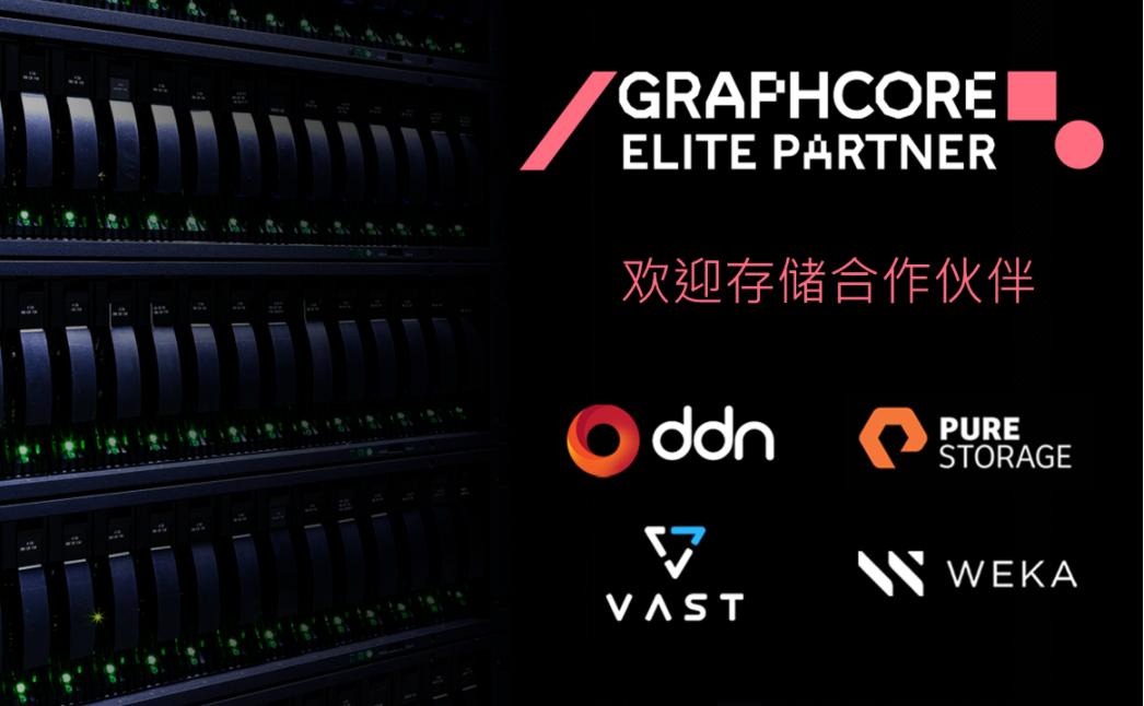 领先存储提供商加入Graphcore合作伙伴计划