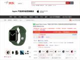 Apple Watch Series 7京东预售已开启