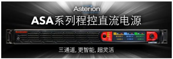 AMETEK程控电源事业部发布ASA系列三通道程控直流电源新产品