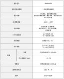 东芝已开始供应B9083FTG预驱IC测试样品