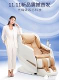奥佳华S级怀抱大师OG7806按摩椅新品上线送惊喜!