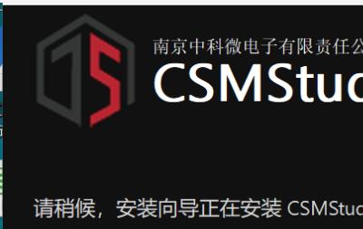 RISC-V MCU CSM32RV20开发(一):环境搭建