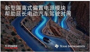 TI的集成式变压器模块技术有助于进一步增加混动和电动汽车的行驶时间