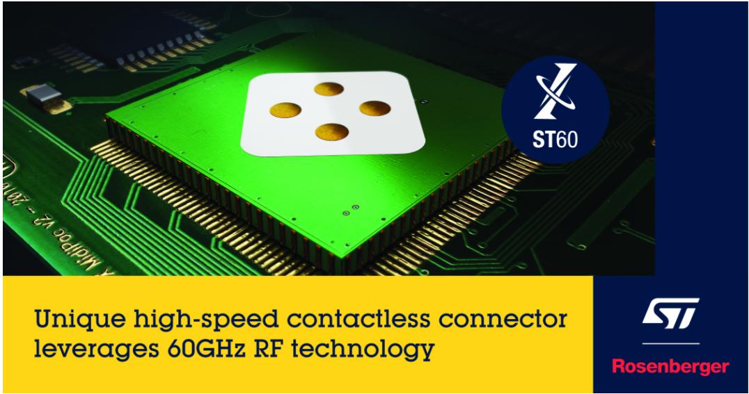 罗森伯格与意法半导体合作开发独特的基于60GHz无线技术的高速非接触式连接器