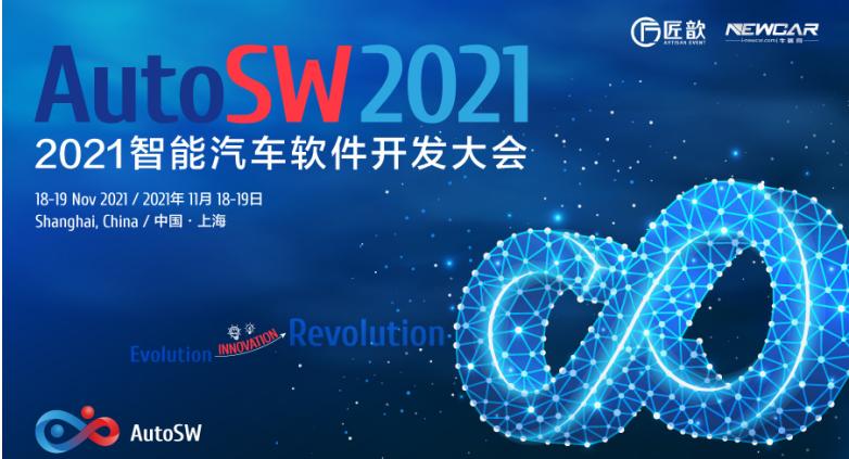 """""""进化·创新·革命""""——AutoSW 2021智能汽车软件开发大会首批60+ OEM参会嘉宾公布"""