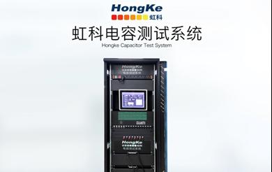 虹科电子 | 设备电容老化危害大,出厂测试可别轻视它!