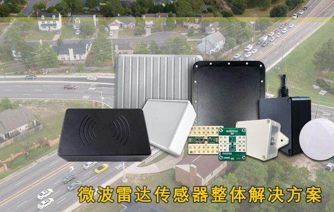 微波雷達在平交路口預警及智能交通等相關領域的應用示例與推薦