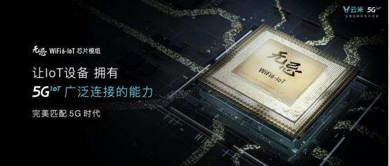 匹配5G时代的WiFi6+IoT芯片助力全屋智能
