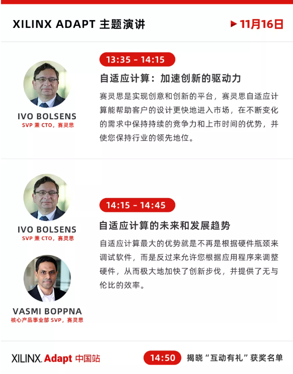 Xilinx Adapt 技术大会中国站,来了!