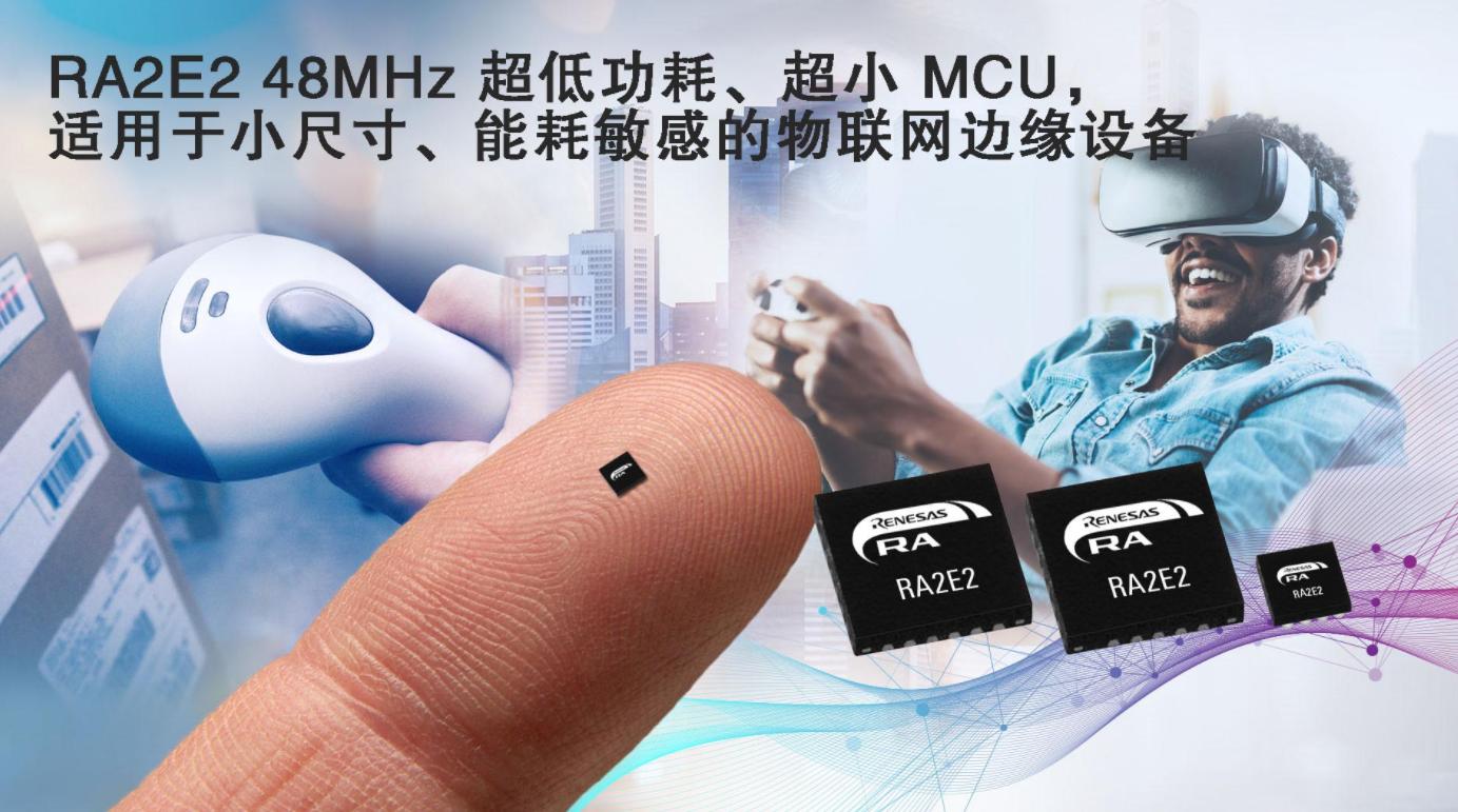 瑞萨电子推出采用超小封装的全新RA MCU产品群,实现超低功耗和创新的外围功能
