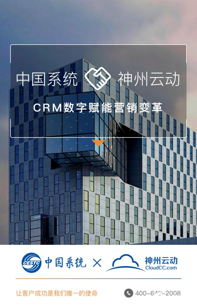 神州云动CRM与中国电子系统合作 ,凝聚力量 | 重磅发布