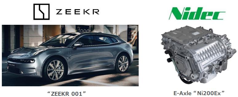 """日本电产的驱动马达系统""""E-Axle""""200kW机型被采用于吉利汽车高端电动汽车品牌""""Zeekr""""的首款车型中"""
