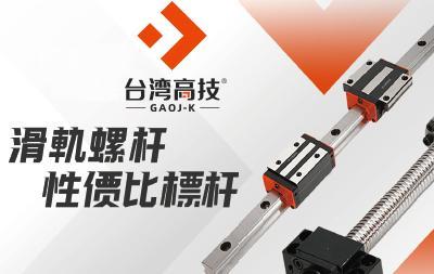 行业黑马!台湾高技GAOJ-K传动即将参加DME东莞国际机床展