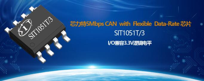 芯力特国产CANwithFlexibleData-Rate芯片SIT1051,IO兼容3.3.V逻辑电平